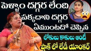 Lokulu Kakulu Aunty SHOCKING Answer to Anchor | BS Talk Show | Nagarjuna | Top Telugu TV Interview