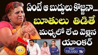 Lokulu Kalkulu Aunty Scold Lady Anchor in Interview   BS Talk Show   Top Telugu TV Interviews