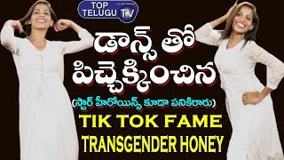 TIK TOK Fame Transgender Honey CRAZY Dance | Tik Tok Queen Honey Latest Dance Video | Top Telugu TV