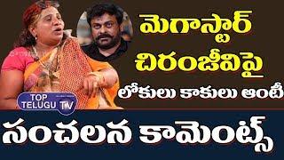 Lokulu Kakulu Reveals SHOCKING Facts About Star Hero   BS Talk Show   Megastar Chiru   Top Telugu TV