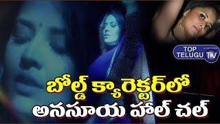 Jabardasth Anchor Anasuya Negative Role In Nithin New Movie | Bheeshma Review | Top Telugu TV