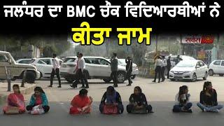 ਜਲੰਧਰ ਦਾ BMC ਚੌਕ ਵਿਦਿਆਰਥੀਆਂ ਨੇ ਕੀਤਾ ਜਾਮ