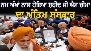Gurdaspur नम आंखो से हुआ G.S Cheema का अंतिम संस्कार