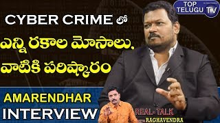 Advocate Amarendar Explanation About Cyber Security | Real Talk With Raghavendra | Top Telugu TV