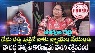 Sugali Preethi Mother Parvathi Exclusive Interview Promo | BS Talk Show | Top Telugu TV Interviews