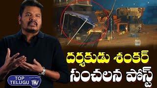 Director Shankar SENSATIONAL POST On Indian 2 Movie Crane Incident | Kamal Hassan | Top Telugu TV