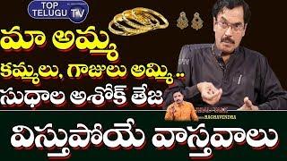 Lyric Writer Suddala Ashok Teja Real Life Situations | Real Talk With Raghavendra | Top Telugu TV