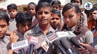 टीचर का ट्रांसफर रुकवाने सड़क पर उतरे बच्चे, तबादले की रोक के लिए पहुंचे जनसुनवाई