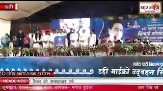 धार जिले डही में मुख्यमंत्री कमलनाथ का दौरा उद्धवहन सिंचाई योजना की बड़ी सौगात