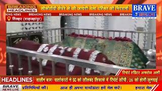 Tilhar : शाह शमसुद्दीन मियां रह0 अलैह के सालाना उर्स की तैयारियां पूर्ण, उर्स सात मार्च से होगा शुरू