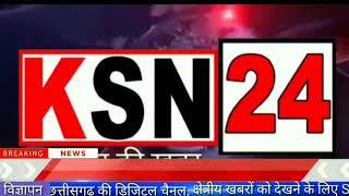 कोरबा/CAA,NPR व NRC के समर्थन में पहुंचे पूर्व आईएएस और BJP नेता ओपी चौधरी,कांग्रेस पर निशाना साधा।