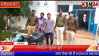 बलौदाबाजार/लूट के मोटरसाइकिल सहित दो आरोपी 4 घंटे में हुए गिरफ्तार.....