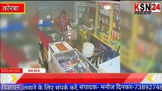 कोरबा/चोरो ने एक ही रात में चार मोबाइल दुकान का तोड़कर कोहराम मचा दिया....