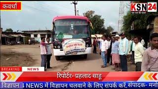 कवर्धा/राष्ट्रीय कृषि मेला रायपुर के लिए कवर्धा कई गाड़ियों को की गई रवाना...
