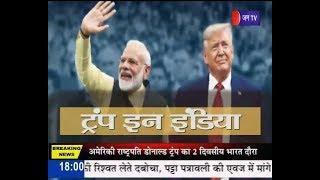 Khas Khabar | Trump in India | अमेरिकी राष्ट्रपति डोनाल्ड ट्रंप का भारत दौरा | JAN TV