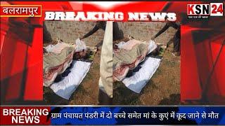 ब्रेकिंग-न्यूज़/बलरामपुर/ग्राम पंडरी में दो बच्चे समेत माँ के कुएं में कूद जाने से मौत...