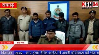 रायगढ़/एसईसीएल जामपाली के शासकीय कोयला की हेराफेरी करने वाले असिस्टेंट मैनेजर सहित चार गिरफ्तार...