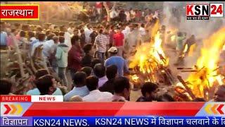 राजस्तान/एक ही परिवार के 24 लोगों की मौत से पूरे कोटा में शोक लहर....