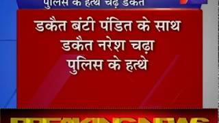 Dholpur Crime News | भरतपुर पुलिस की बड़ी कार्रवाई, दो डकैतों को किया गिरफ्तार