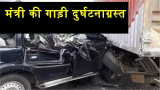 Hardoi |  मंत्री Ajit Kumar के काफिले की गाड़ी दुर्घटनाग्रस्त, जिप्सी को ट्रक ने मारी टक्क्रर | JANTV
