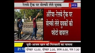 Auraiya | Railway Track पर Selfie के चक्कर में युवक मोल ले रहे है खतरा |   JAN TV
