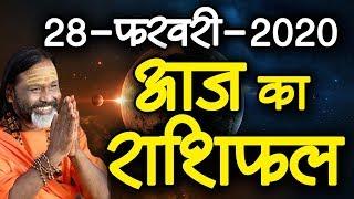 Gurumantra 28 February 2020 - Today Horoscope - Success Key - Paramhans Daati Maharaj