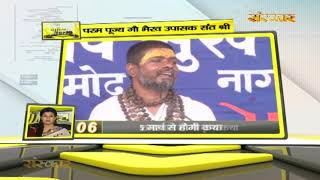 Bhakti Top 10 || 27 February 2020 || Dharm And Adhyatma News ||