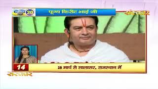 Bhakti Top 20 || 28 February 2020 || Dharm And Adhyatma News || Sanskar