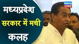 Madhya Pradesh सरकार में मची कलह | Kamalnath के खिलाफ आए उनके ही मंत्री Kamalnath |#DBLIVE