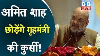 Amit Shah छोड़ेंगे गृहमंत्री की कुर्सी !  दिल्ली मामले पर आक्रामक हुआ Congress | #DBLIVE