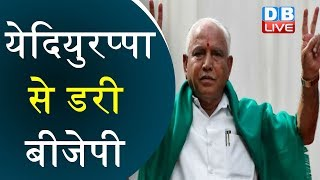 Yeddyurappa से डरी BJP   75 पार के फार्मूले से  Yeddyurappa को छूट  #DBLIVE