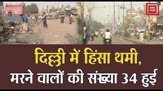 दिल्ली में हिंसा थमी, मरने वालों की संख्या 34 हुई, 106 गिरफ्तार और 18 FIR
