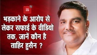 दिल्ली प्रदर्शन और हंगामे में उछला आप पार्षद ताहिर हुसैन का नाम, भड़काने का लगा आरोप