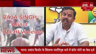 Hyderabad BJP MLA #RAJASINGH About DELHI Violence // THE NEWS INDIA
