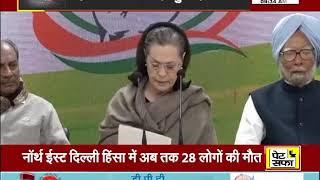 RAJNEETI    DELHI में भड़की चिंगारी से सुलगी राजनीति !    JANTA TV