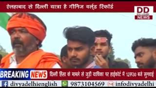 सैकड़ों किलोमीटर उल्टे पांव चलकर पुनित ने दी पुलवामा शहीदों को श्रद्धांजलि|| Divya Delhi News