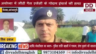 15 हजार के लिए गोली मारकर हत्या|| Divya Delhi News