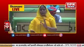 मेड़ता विधायक Indira Bawari ने रखी अपने क्षेत्र की समस्या को विधानसभा में || RLP