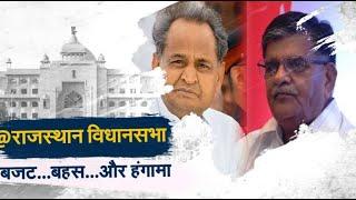 Rajasthan Vidhansabha: बजट को लेकर विपक्ष के सवालों पर CM Ashok Gehlot का जवाब || बजट -बहस -हँगामा