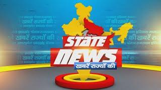 STATE NEWS || खबरे राज्यों की || देखिये आज की ताजा खबरे || 27.02.2020 || TOP NEWS