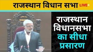राजस्थान की 15वीं विधानसभा के चतुर्थ सत्र के पंद्रहवें दिन का सीधा प्रसारण || LIve विधानसभा