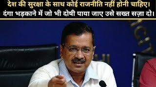 देश की सुरक्षा के साथ राजनीति नहीं होनी चाहिए। दंगा भड़काने में जो भी दोषी पाया जाए उसे सख्त सज़ा दो