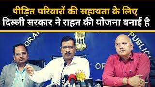 पीड़ित परिवारों की सहायता के लिए दिल्ली सरकार ने राहत की योजना बनाई है