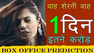 Thaapad First Day/ 1 Day Box Office World Wide Prediction | News Remind