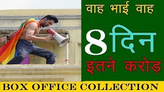 Subh Mangal Zyada Savdhan Eighth Day/ 8 Day Office World Wide Collection | News Remind