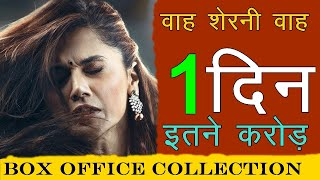 Thaapad First Day/ 1 Day Box Office World Wide Collection | News Remind