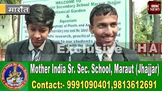 शिक्षा के साथ खेलों में भी बच्चों की प्रतिभा को निखरता मदर इंडिया सीनियर सेकेंडरी स्कू   HAR NEWS 24