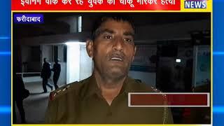 इवनिंग वॉक कर रहे युवक की चाकू मारकर हत्या || ANV NEWS FARIDABAD - HARYANA