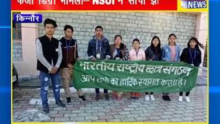 फर्जी डिग्री मामला- NSUI ने सौंपा ज्ञापन || ANV NEWS KINNAUR - HIMACHAL