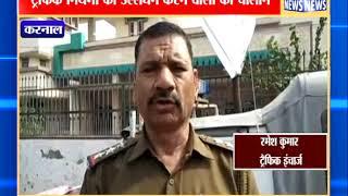 ट्रैफिक पुलिस ने चलाया चैकिंग अभियान || ANV NEWS KARNAL - HARYANA